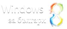Windows 8 за българи